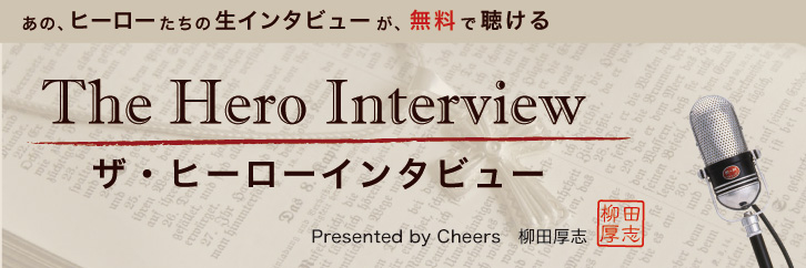 interview1