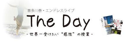 thedayform